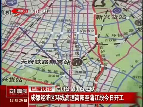 [四川新闻]成都经济区环线高速简阳至蒲江段今日开工