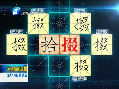 [河南新闻联播]《汉字英雄》第二季总决赛 今晚精彩上演 【高清】