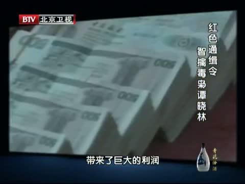 [档案]毒枭谭晓林是如何被抓捕归案的?