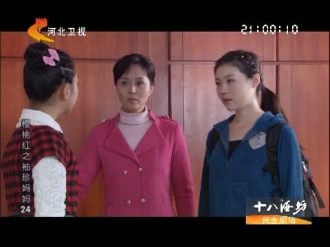《樱桃红之袖珍妈妈》 第24集 精彩看点