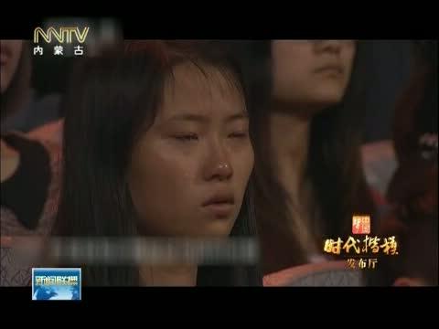 [内蒙古新闻联播]央视《时代楷模发布厅》发布苏和先进事迹