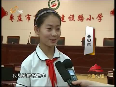 《齐鲁先锋》 20140709 党员风采-为民 务实 清廉-检察英模 时钧宇