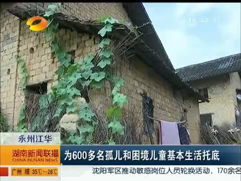 [湖南新闻联播]永州江华 为600多名孤儿和困境儿童基本生活托底