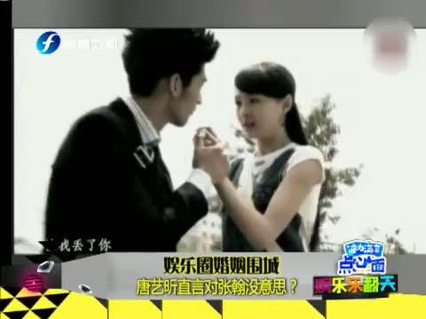 中国网路电视_张翰_中国网络电视台
