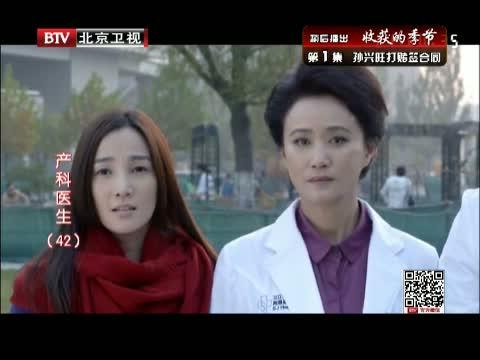 《产科医生》 第42集(大结局) 精彩看点