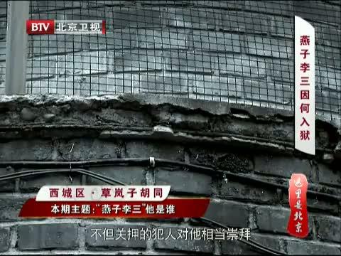 [这里是北京]燕子李三因何入狱
