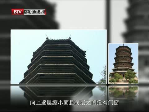 [这里是北京]京城佛塔第三怪 佛塔建在图书馆