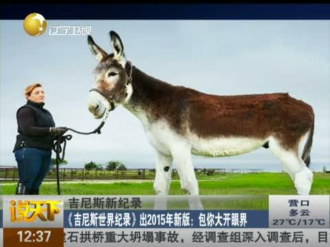 动物界吉尼斯世界纪录