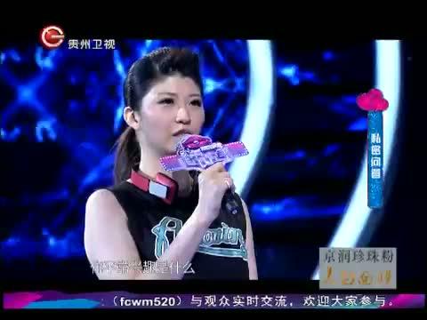 贵州卫视非常完美女嘉宾王子向余儒海告白