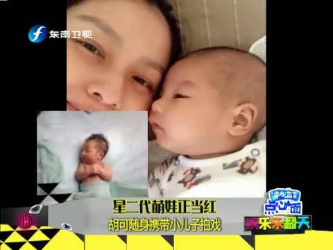 [娱乐乐翻天] 星二代萌娃正当红 胡可随身携带小儿子拍戏