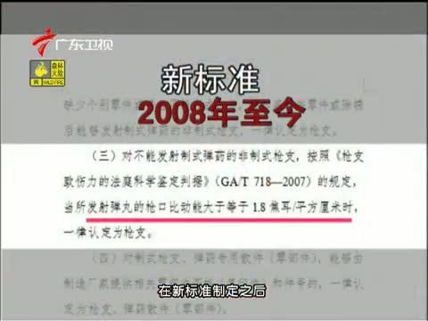 """《法眼》 20150117 """"军火商""""的冤狱"""