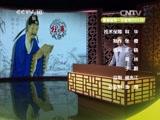 《百家讲坛》 20150129 中国故事·爱国篇 5 杜甫