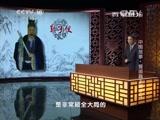 《百家讲坛》 20150131 中国故事·爱国篇 7 郭子仪