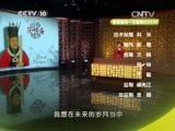 《百家讲坛》 20150201 中国故事·爱国篇 8 范仲淹