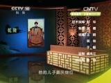 《百家讲坛》 20150331 揭秘清代帝陵 7 让乾隆心绪不宁的裕陵