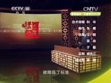 《百家讲坛》 20150401 揭秘清代帝陵 8 多事之秋的嘉庆帝昌陵
