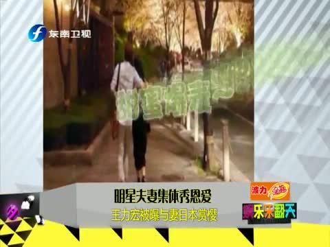 明星夫妻集体秀恩爱 王力宏被曝与妻日本赏樱