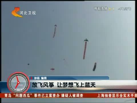 清明新过法 放飞风筝 让梦想飞上蓝天