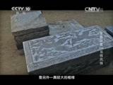 《探索发现》 20150422 金陵迷雾 第一集 龙椁凤椁