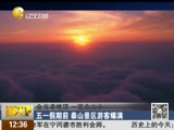 [说天下]会当凌绝顶 一览众山小:五一假期前 泰山景区游客爆满