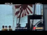 《百战经典》 20150509 二战全纪录·夺岛生死战