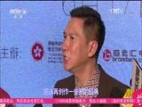 [中国电影报道]张家辉:应创造新的香港经典电影