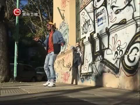 机械舞:摆脱地心引力