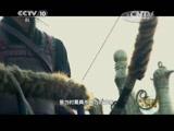 [探索发现]《东方帝王谷》 秦文化在墓葬中体现