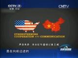 """《防务新观察》 20150628 中美战略对话展开 日本如何打出""""南海牌"""""""
