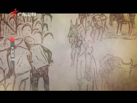 《大抗战》 第三十六集 华南抗日根据地的创建和发展 00:24:53