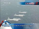 《防务新观察》 20150711 制造威胁 制造装备 日本疯狂备战?
