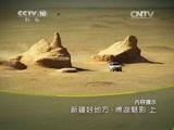 《地理中国》 20150716 新疆好地方·博湖魅影(上)