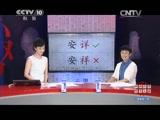 """[2015中国汉字听写大会]""""白族女孩""""王文秀""""不遑""""书写错误 """"定海神针""""陈菁玉胜出"""
