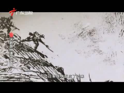 《大抗战》 第四十四集 滑石片伏击战 00:24:52