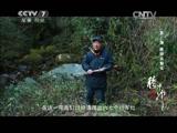 《百战经典》 20150718 腾冲腾冲 第二集 俯仰高黎贡