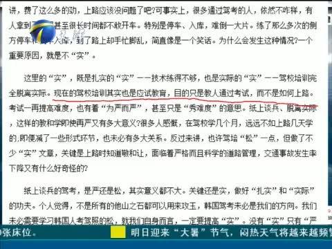 [津晨播报]辽沈晚报:扎堆济州岛考驾照,韩国怎么做到的