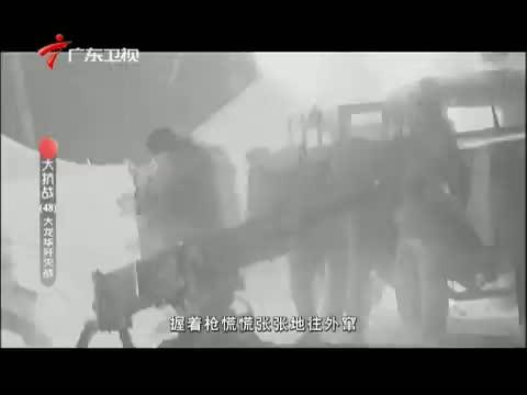《大抗战》 第四十八集 大龙华歼灭战 00:24:50