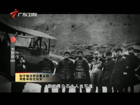 《大抗战》 第五十一集 国际友人援华(上) 00:24:47