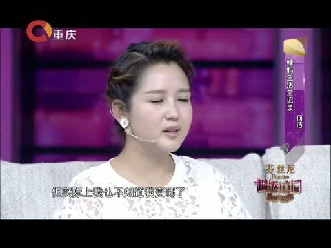 《超级访问-重庆》 20150805 辣妈生活全记录 何洁 最新一期