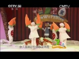 [看我72变]《超级大披萨》 学校:北京市丰台一小