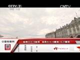 《军旅文化·大视野》 20150809 波罗的湾的和平号音