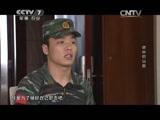 《中国武警》 20150809 使命索马里
