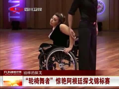 """""""轮椅舞者""""惊艳阿根廷探戈锦标赛"""