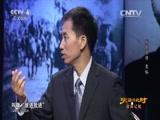台海记忆:抗战名将 粟裕 天涯共此时 2015.08.25 - 中央电视台 00:41:41