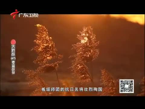 《大抗战》 第六十七集 枣宜会战 00:24:47