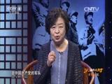 台海记忆:抗战名将 贺龙 天涯共此时 2015.09.05 - 中央电视台 00:40:59