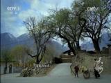 《天河》 第六集 大峡谷