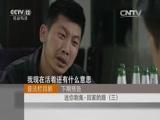 普法栏目剧20150913 迷你剧集·回家的路(二)