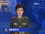 《军事报道》 20150921