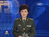 《军事报道》 20150927